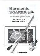 Harmonic_Soarer_2th.jpg