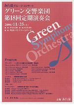 green-sym_18th.jpg