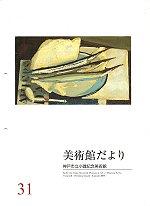 koiso_museum_20091127_02.jpg