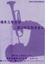20051120347a151c.jpg