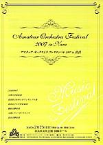 Ama-och-nara_2007.jpg