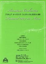 Ama-och-nara_2009.jpg