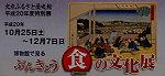 bunkyo_syokubunnka.jpg