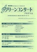 green_concert_20th.jpg