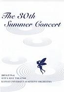 kansai-univ-oche_30th_summer.jpg