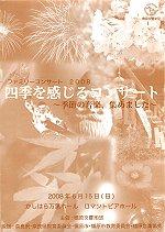 kashihara_so_fc2008.jpg