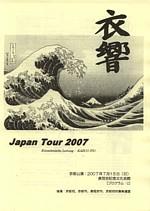 kinukyo_2007.jpg