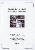 piano20060826.jpg