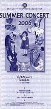 suikyo_sc2006.jpg