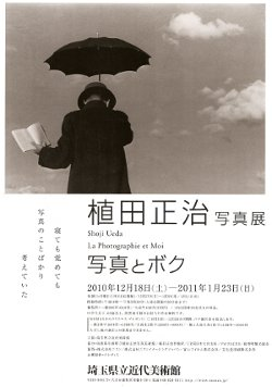 ueda_shoji2010_2.jpg