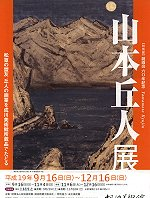 yamamoto_kyujin.jpg